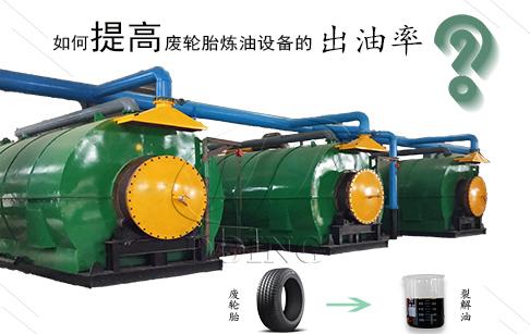 废轮胎炼油设备的出油率怎么样?可以增加吗?